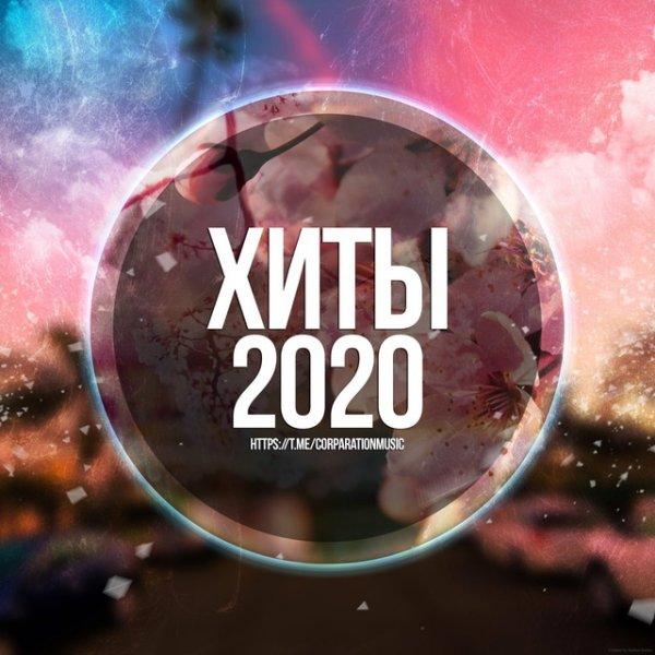 Скачать музыку которая играет в ночных клубах 2020 отрадное конный клуб москва